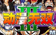 Comic Stars Fighting 3.4